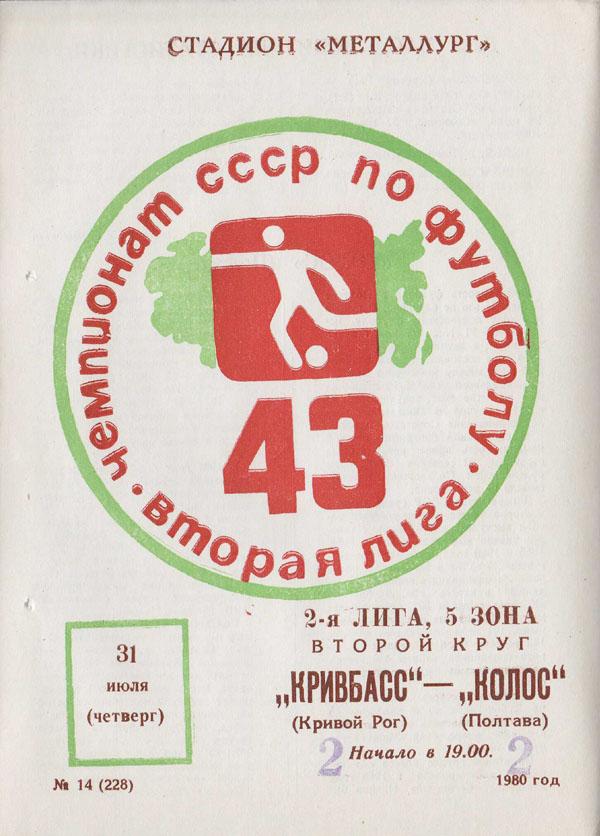 1980_27_kk-vp_01.jpg