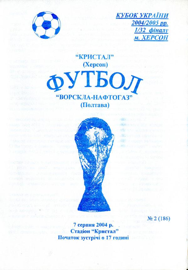 14_cup_krystal-vp_01.jpg