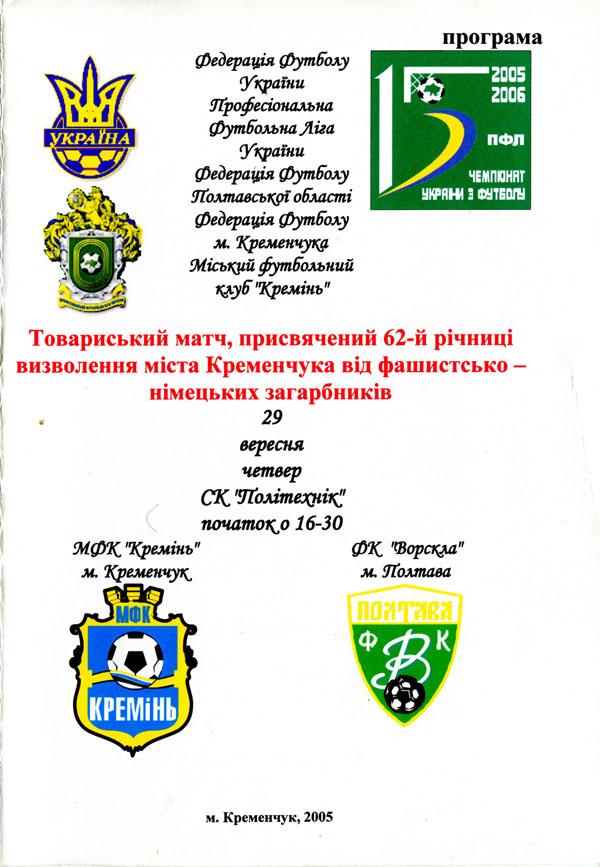 2005_kremin-vp_sparring_01.jpg
