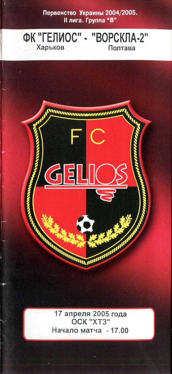 14_gelios-vp2_01.jpg