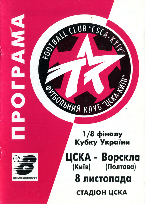 08_cup_cska-vp_01.jpg