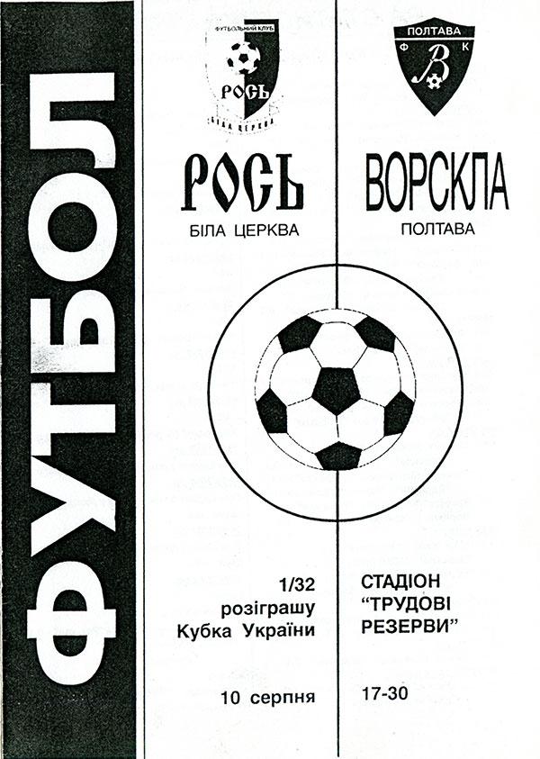 12_cup_ros-vp_01.jpg