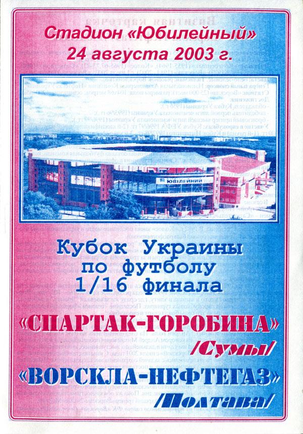 13_cup_sps-vp_01.jpg