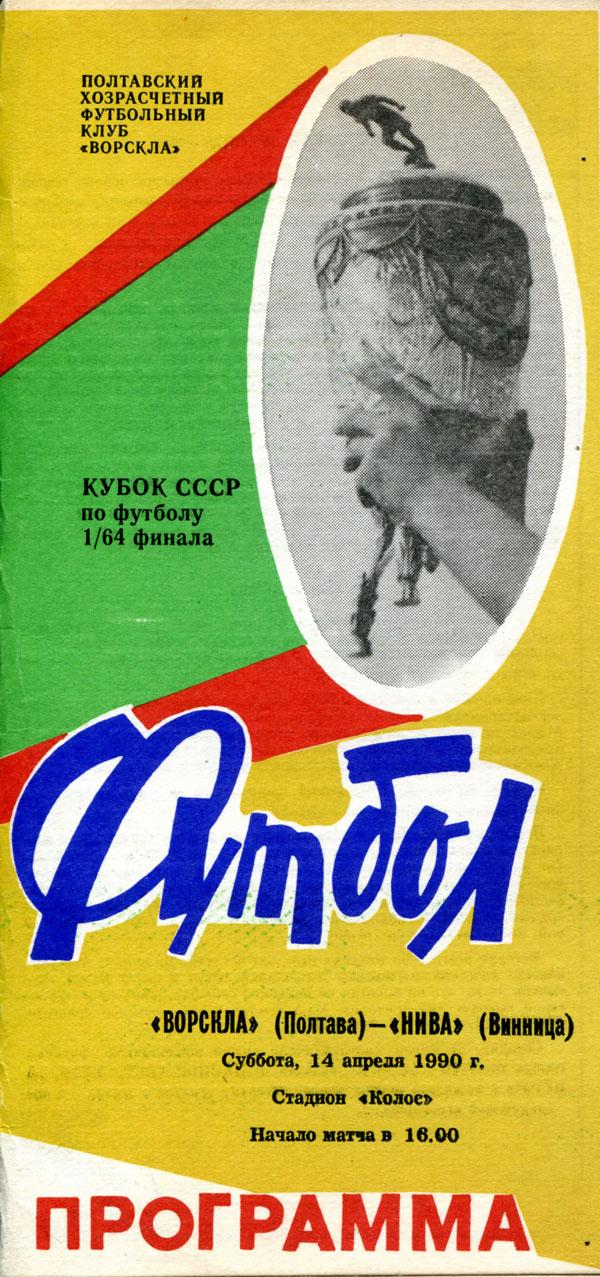 1990_cup_vp-nv_01.jpg