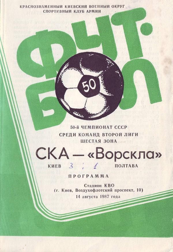 1987_38_ska_kyiv-vp_01.jpg
