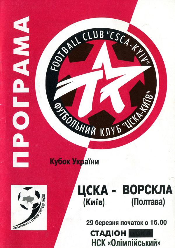 2000_cup_cska-vp_01.jpg