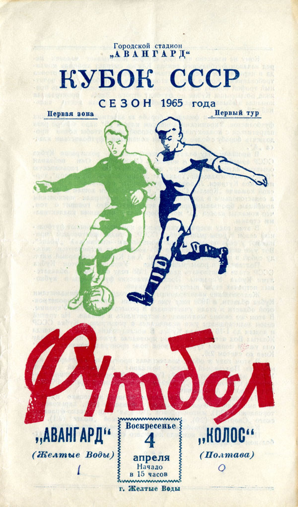 1965_cup_avzv-kp_01.jpg