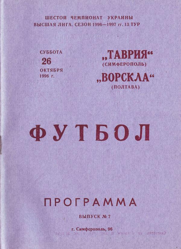06_13_ts-vp_01.jpg