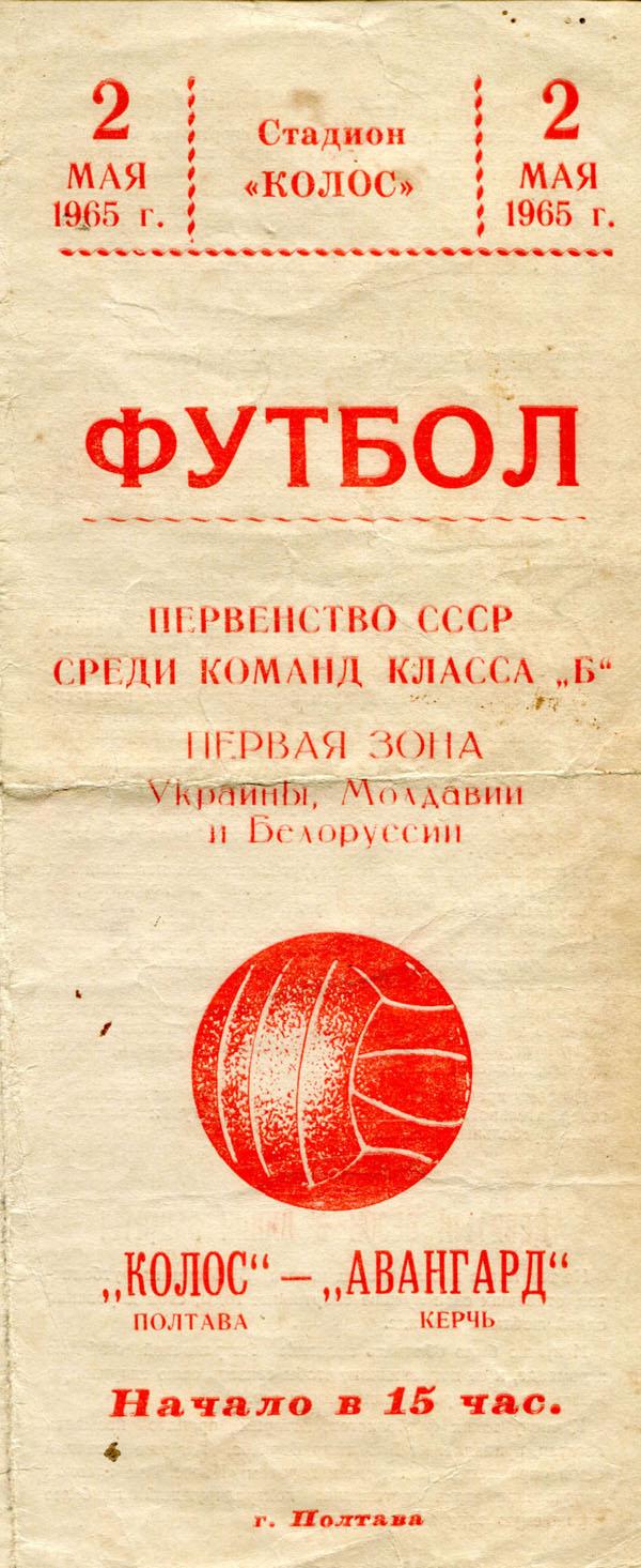 1965_kp-kerch_01.jpg