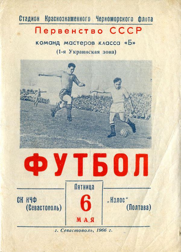 1966_sev-kp_01.jpg