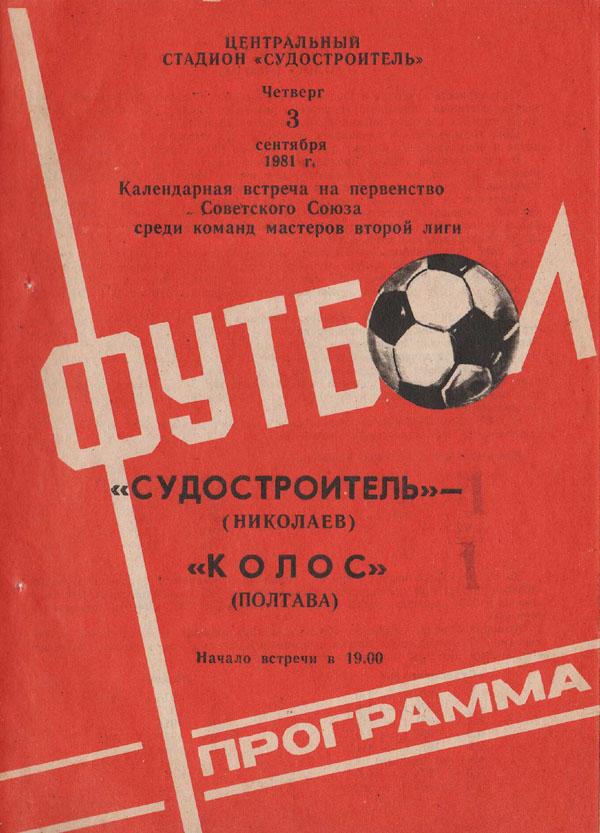 1981_35_mykolaiv-kp_01.jpg