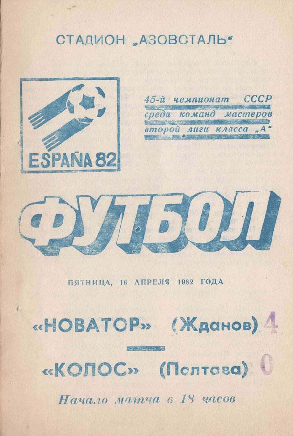 1982_04_novator-kp_01.jpg