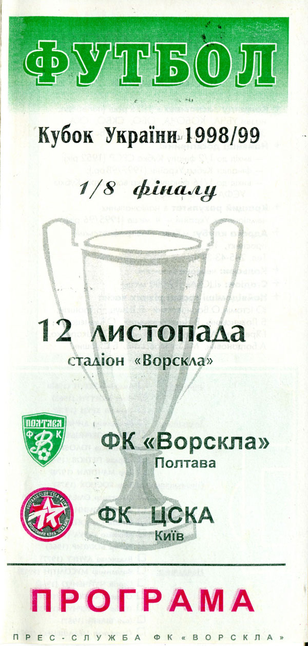 08_cup_vp-cska_01.jpg