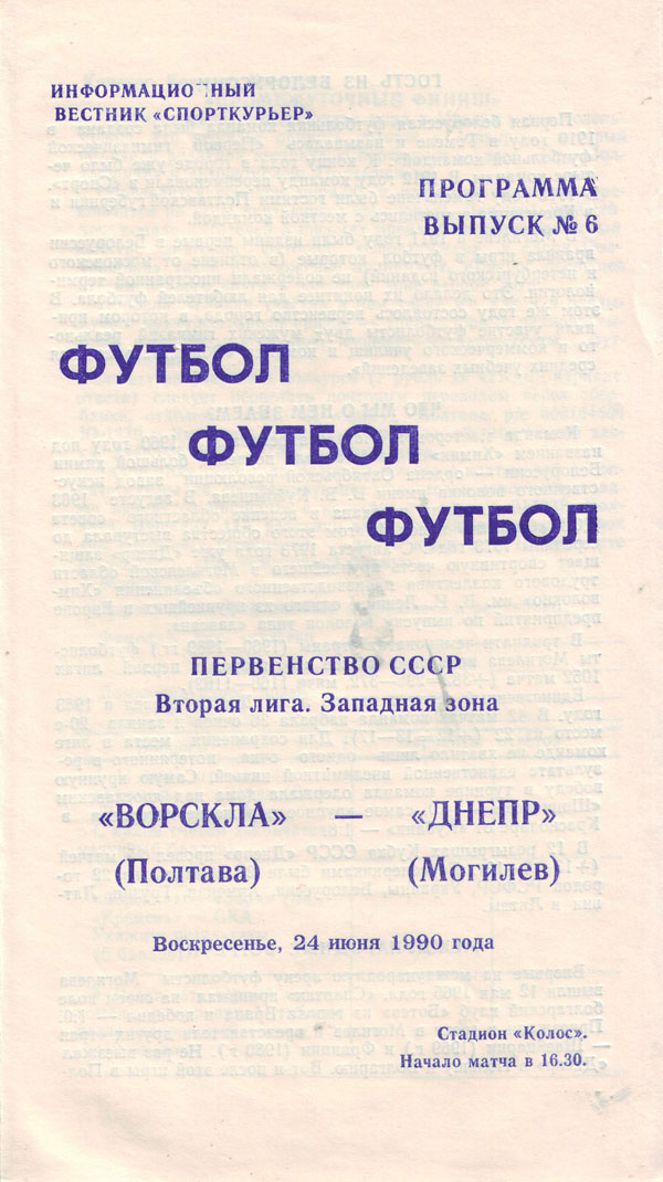 1990_17_vp-dn_moh_01.jpg