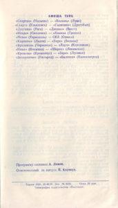 1990_17_vp-dn_moh_06.jpg