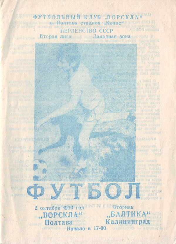 1990_36_vp-baltika_01.jpg