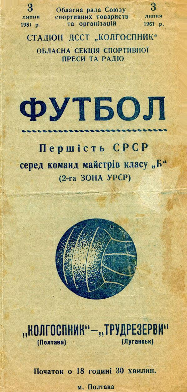 1961_kp-trluh_01.jpg