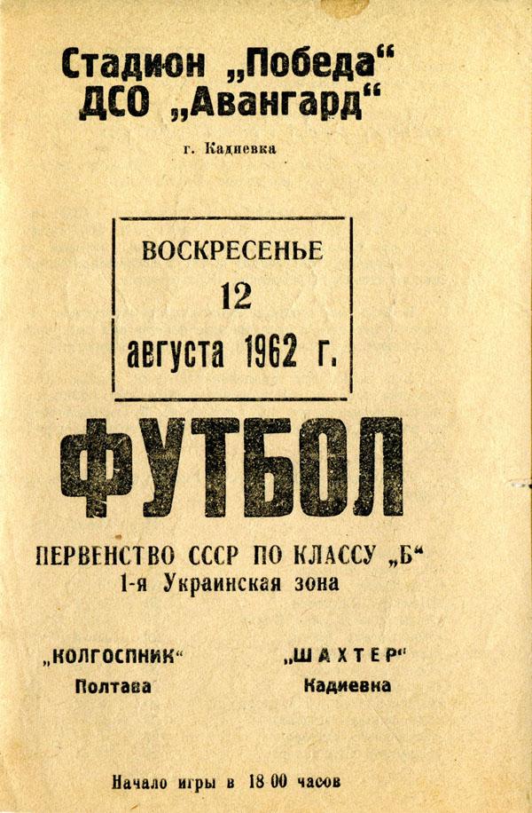1962_shkad-kp_01.jpg