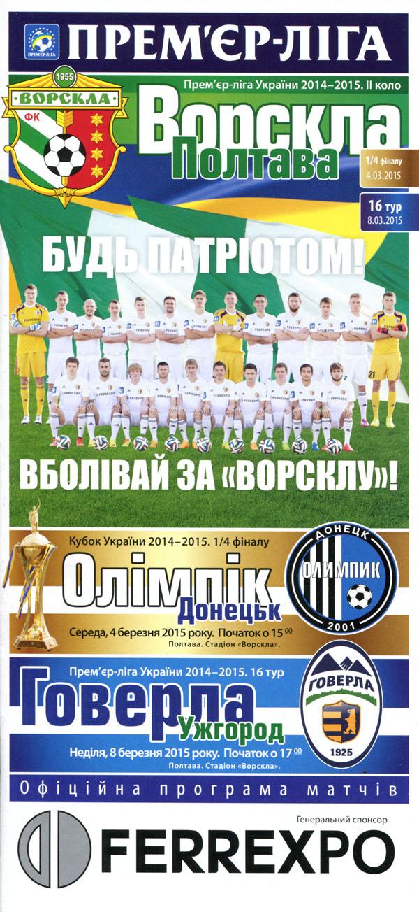 24_cup_vp-od_16_vp-hu_01.jpg