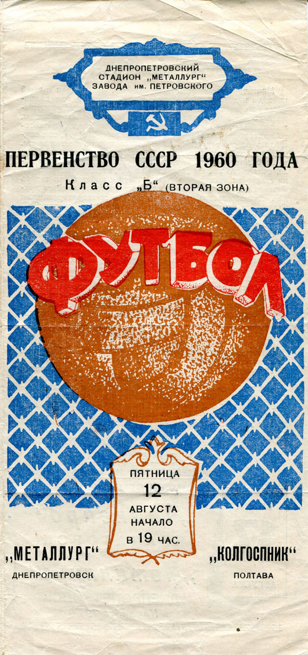 1960_kp-metdnipro_01.jpg