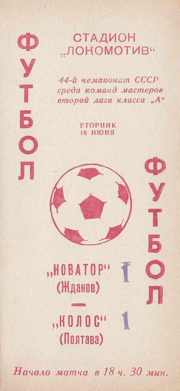 1981_18_zhdanov-kp_01.jpg