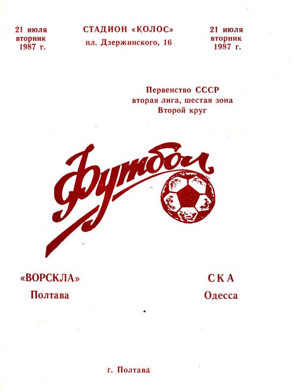 1987_32_vp-skaodesa_01.jpg