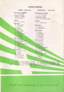 1988_33_nv-vp_04.jpg
