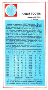 1988_34_podillia-vp_02.jpg