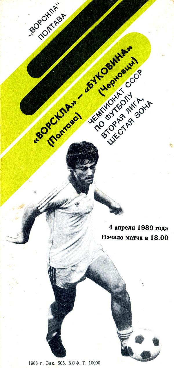 1989_06_vp-bch_01.jpg