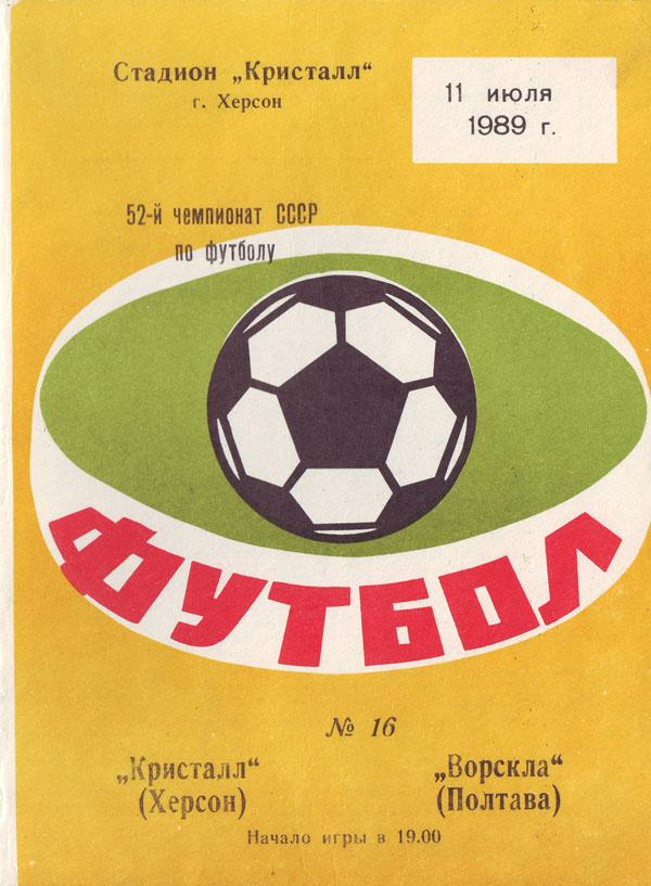 1989_29_kkh-vp_01.jpg