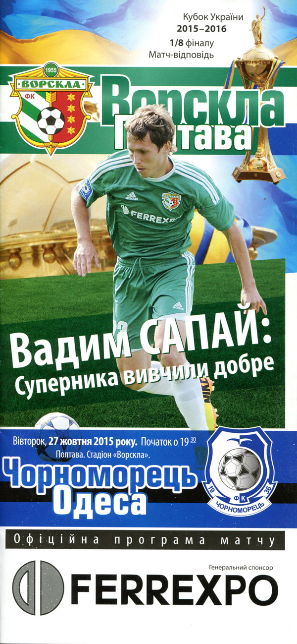 25_cup_vp-cho_01.jpg