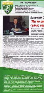 10_17_vp-cska_02.jpg