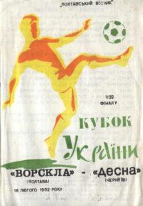 01_cup_vp-desna_01.jpg