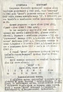 01_cup_vp-desna_02.jpg