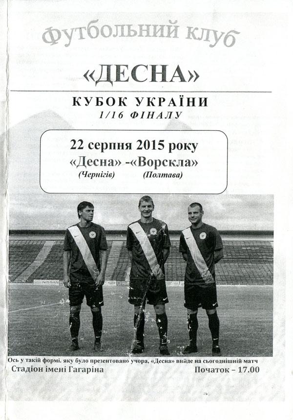 25_cup_desna-vp_01.jpg