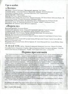 25_cup_desna-vp_04.jpg