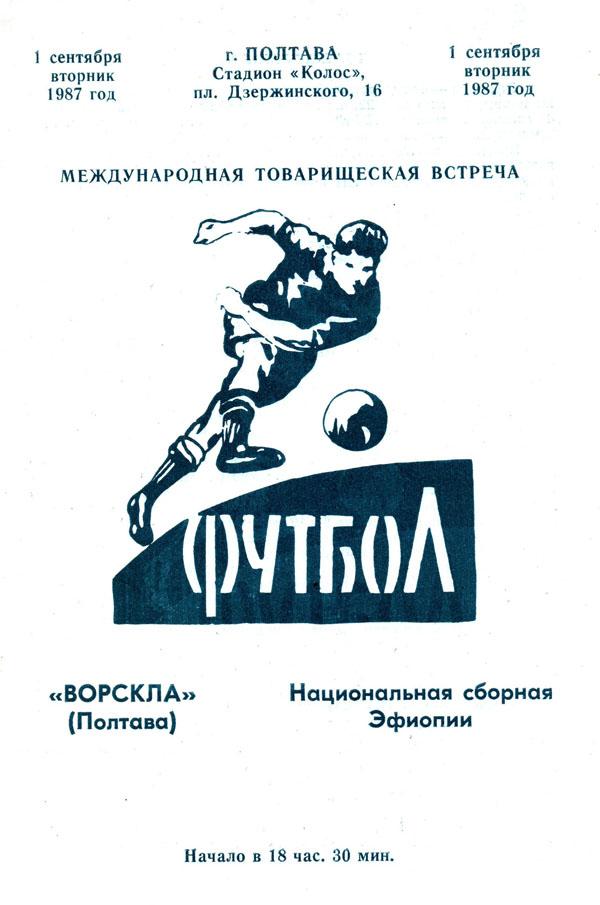 1987_tz_vp-ephiopia_01.jpg