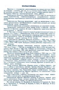 1987_tz_vp-ephiopia_02.jpg