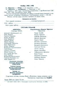 1987_tz_vp-ephiopia_04.jpg