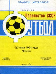 1974_17_mkh-kp_01.jpg