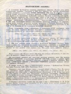 1974_17_mkh-kp_02.jpg