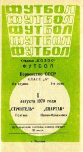 1970_08_01__-__-_001.jpg