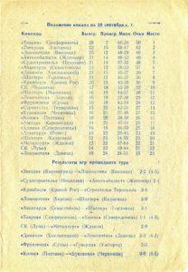 1973_09_20___-__003.jpg
