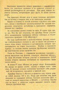 19770625___-__3.jpg
