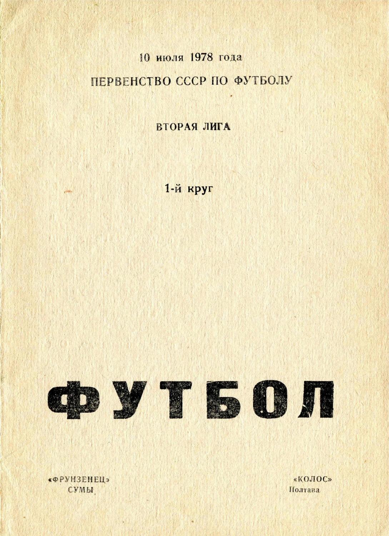 19780710___-__1.jpg
