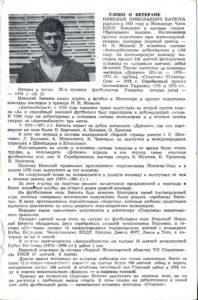 1982_09_13___-__003.jpg