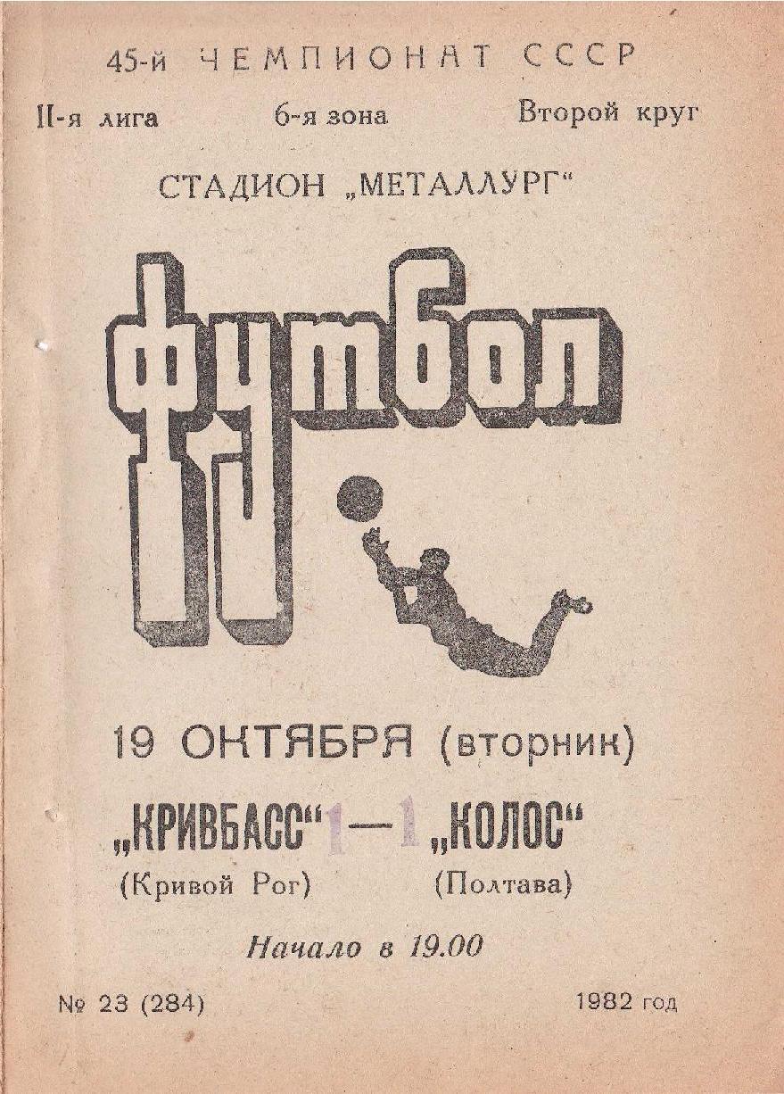 19821019____-__1.jpg