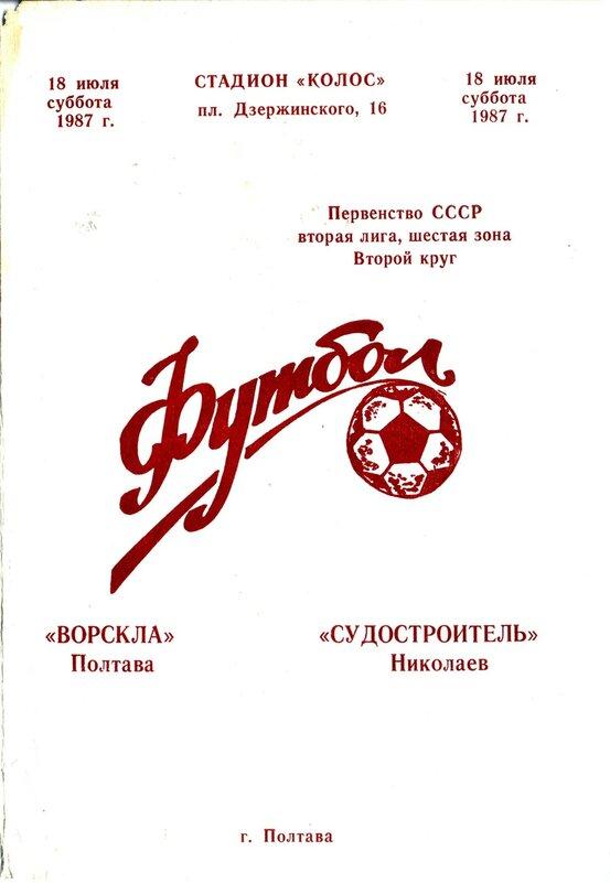1987_07_18__-___001.jpg