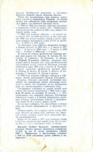 1981_04_05__-___003.jpg