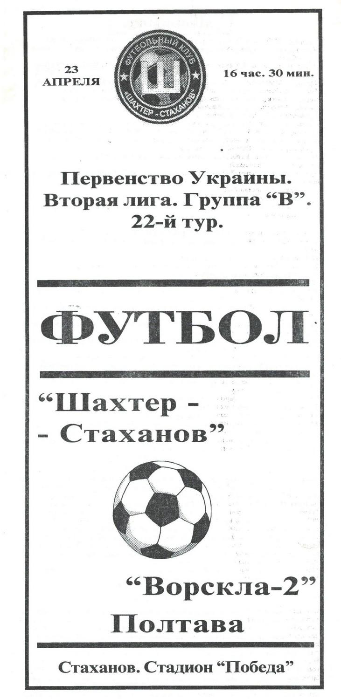 1998_04_23__2_001.jpg